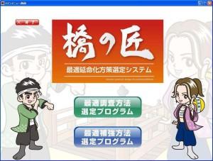 hasinotakumi-demo1