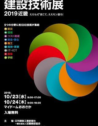 建設技術展2019近畿